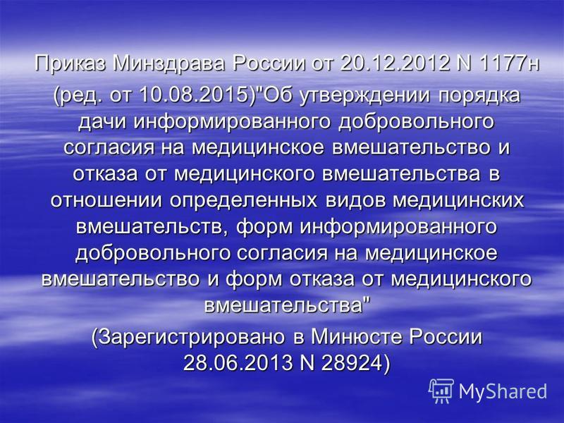 Приказ Минздрава России от 20.12.2012 N 1177 н (ред. от 10.08.2015)