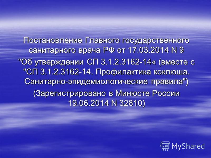 Постановление Главного государственного санитарного врача РФ от 17.03.2014 N 9