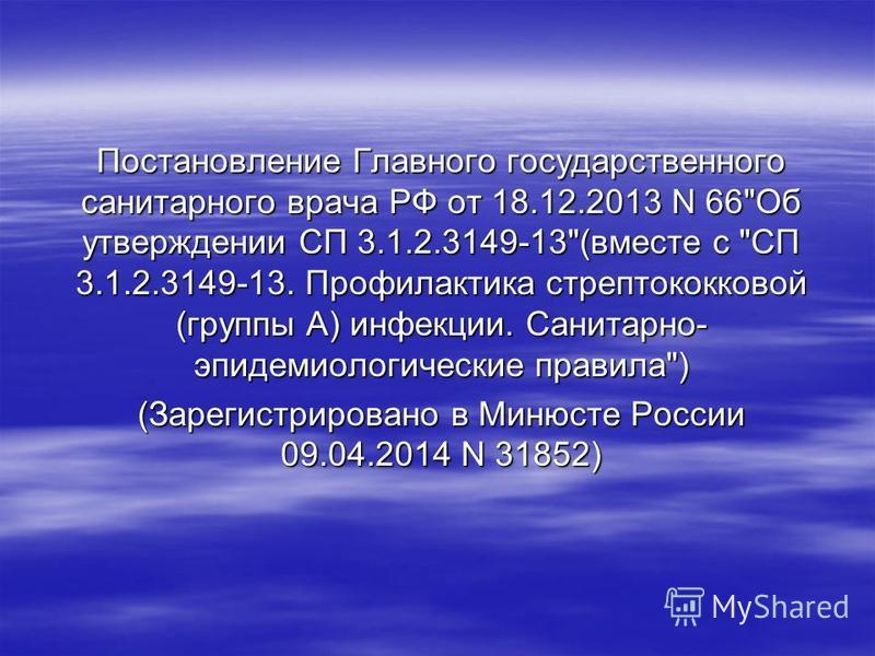 Постановление Главного государственного санитарного врача РФ от 18.12.2013 N 66