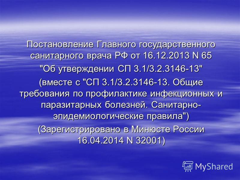 Постановление Главного государственного санитарного врача РФ от 16.12.2013 N 65