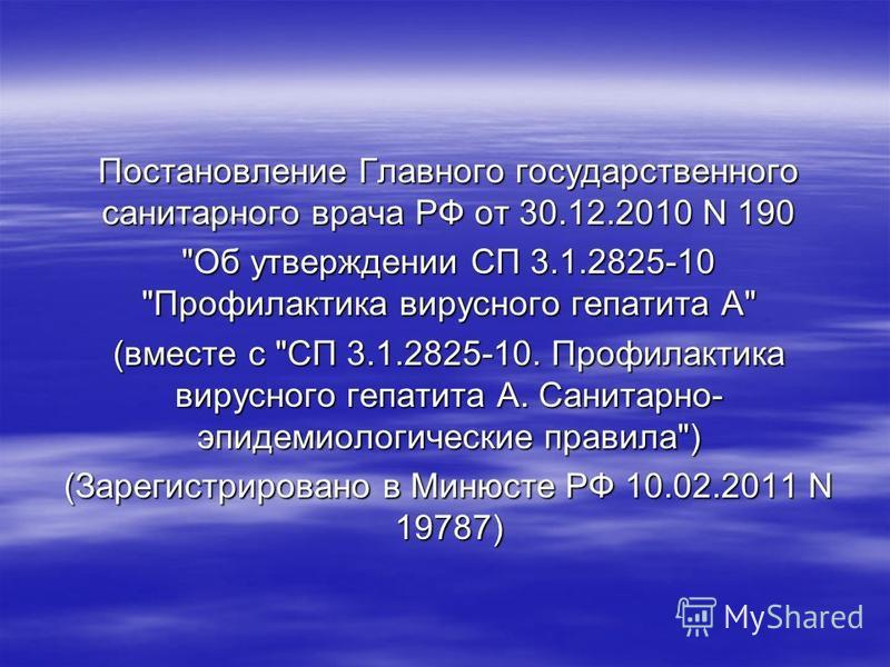 Постановление Главного государственного санитарного врача РФ от 30.12.2010 N 190