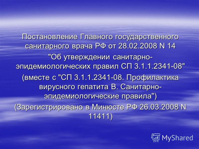 Постановление Главного государственного санитарного врача РФ от 28.02.2008 N 14