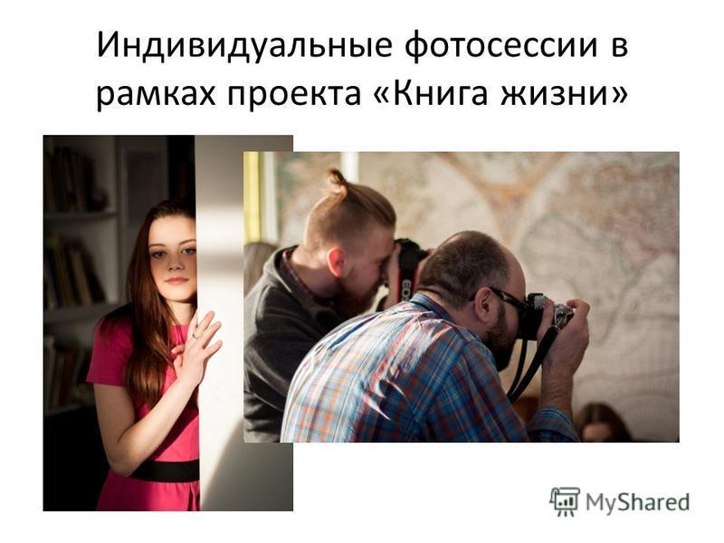 Индивидуальные фотосессии в рамках проекта «Книга жизни»