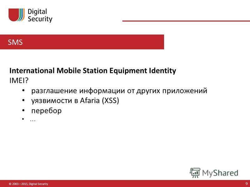 SMS © 20032015, Digital Security 9 International Mobile Station Equipment Identity IMEI? разглашение информации от других приложений уязвимости в Afaria (XSS) перебор …
