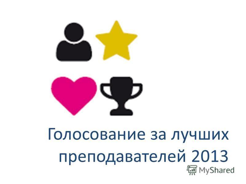 Голосование за лучших преподавателей 2013