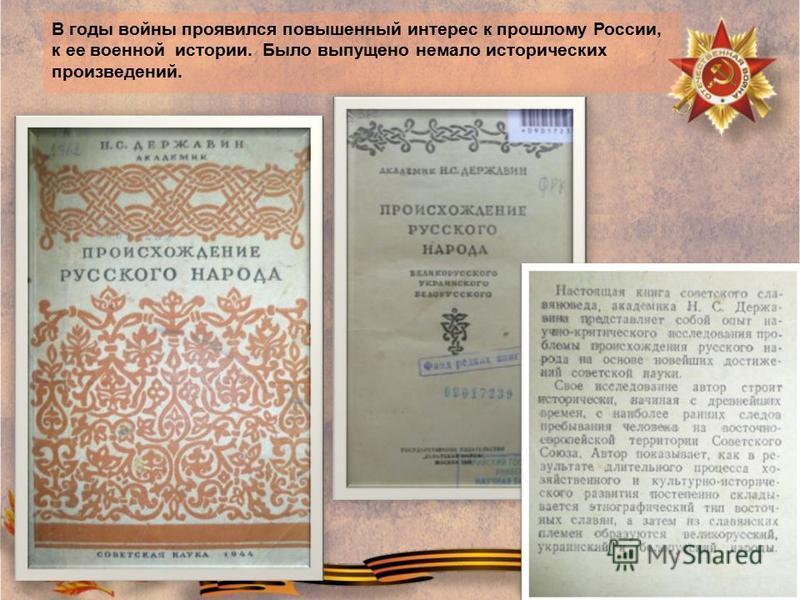 В годы войны проявился повышенный интерес к прошлому России, к ее военной истории. Было выпущено немало исторических произведений.