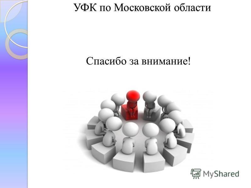 УФК по Московской области Спасибо за внимание!