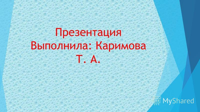 Презентация Выполнила: Каримова Т. А.