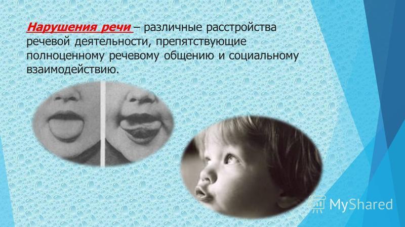 Нарушения речи – различные расстройства речевой деятельности, препятствующие полноценному речевому общению и социальному взаимодействию.