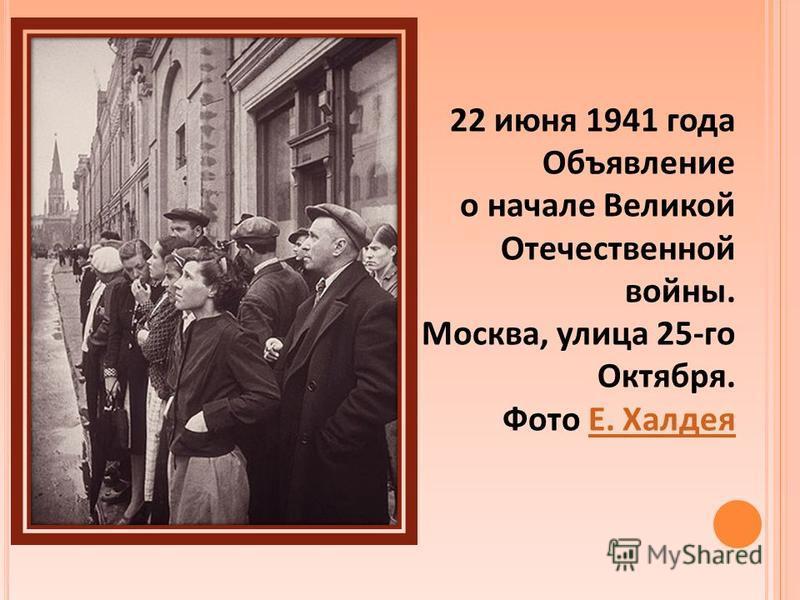 22 июня 1941 года Объявление о начале Великой Отечественной войны. Москва, улица 25-го Октября. Фото Е. ХалдеяЕ. Халдея