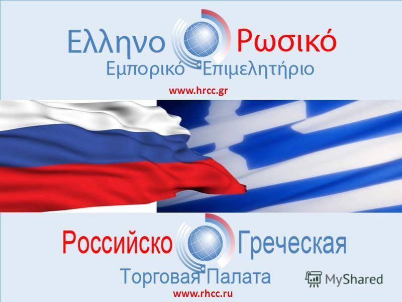 www.hrcc.gr www.rhcc.ru