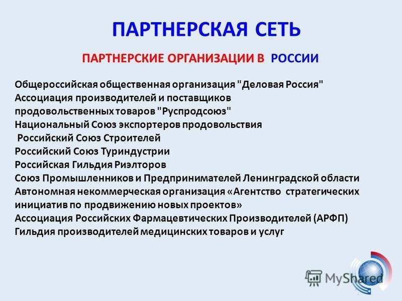 Общероссийская общественная организация