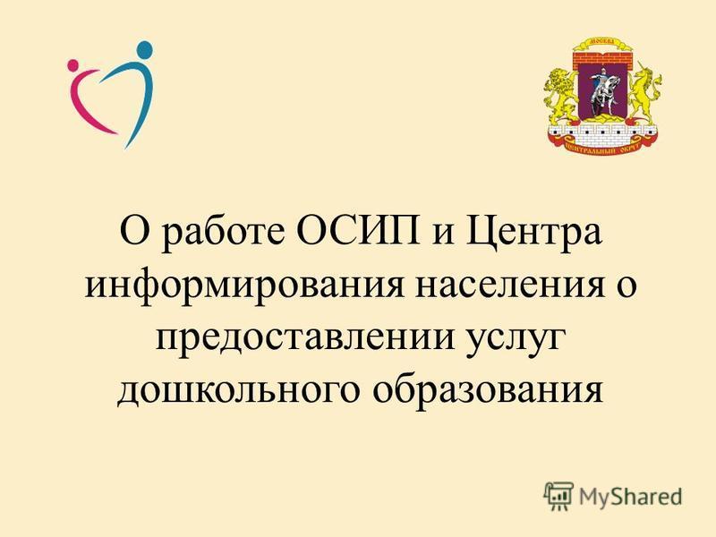 О работе ОСИП и Центра информирования населения о предоставлении услуг дошкольного образования
