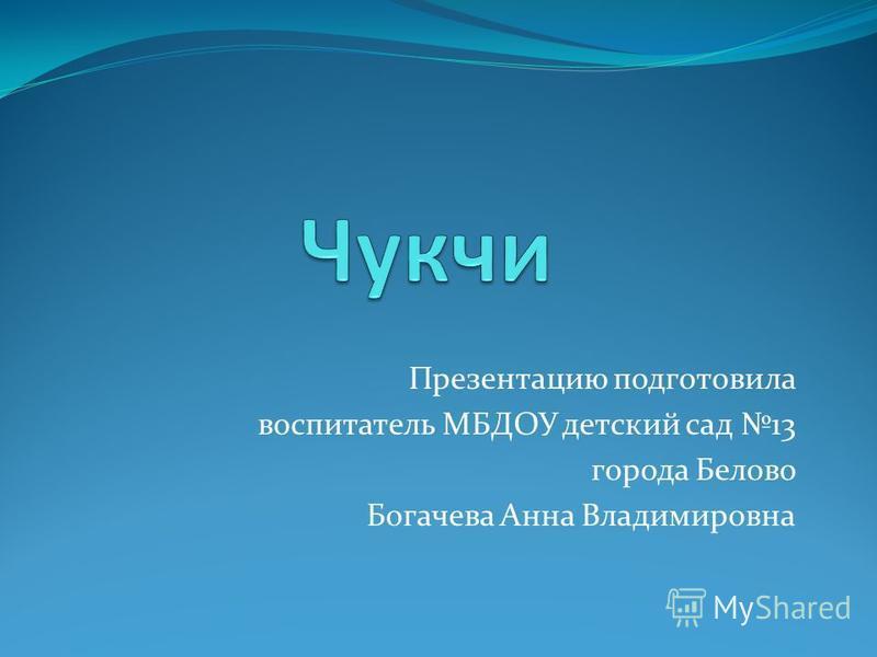 Презентацию подготовила воспитатель МБДОУ детский сад 13 города Белово Богачева Анна Владимировна