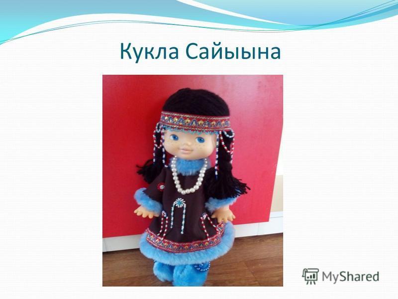 Кукла Сайыына