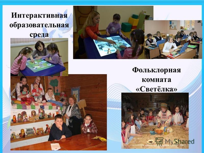 Интерактивная образовательная среда Фольклорная комната «Светёлка»