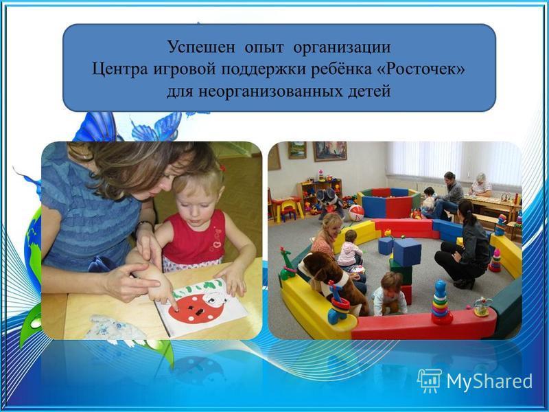 Успешен опыт организации Центра игровой поддержки ребёнка «Росточек» для неорганизованных детей