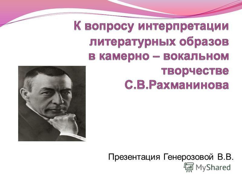 Презентация Генерозовой В.В.