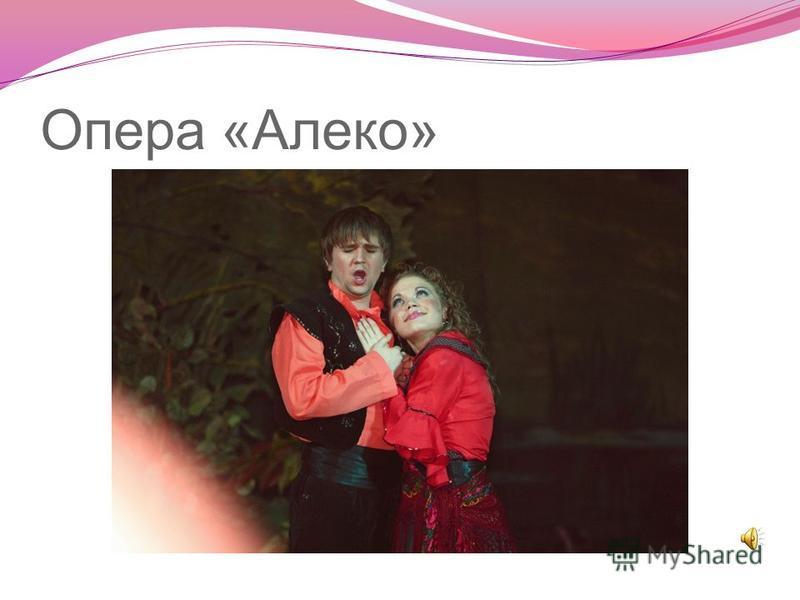 Опера «Алеко»