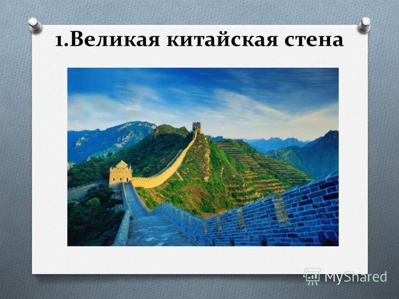 1. Великая китайская стена