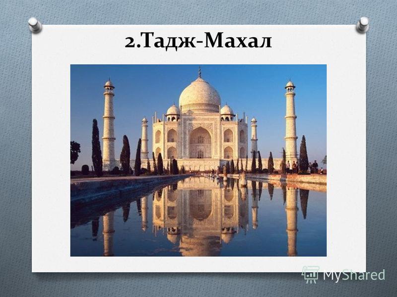 2.Тадж-Махал