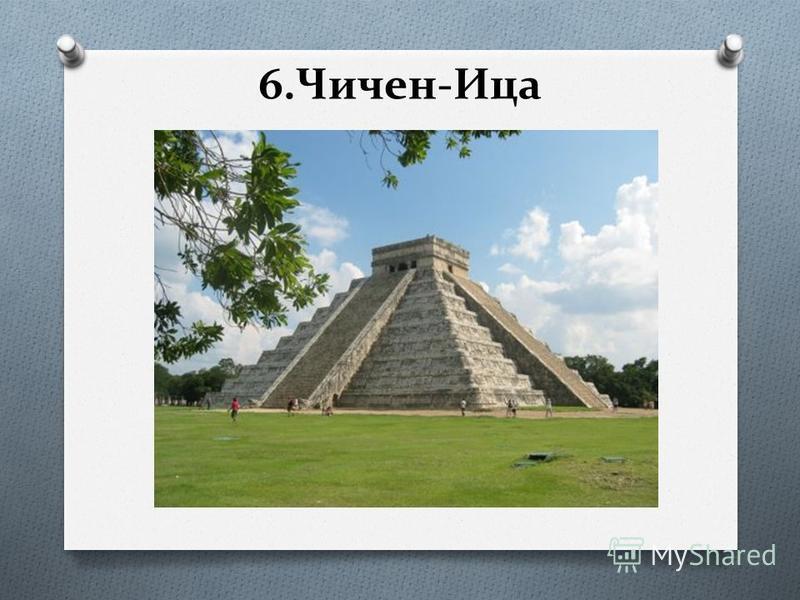 6.Чичен-Ица