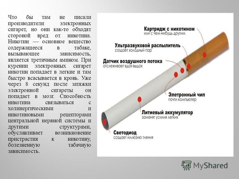 Что бы там не писали производители электронных сигарет, но они как - то обходят стороной вред от никотина. Никотин основное вещество содержащееся в табаке, вызывающее зависимость, является третичным амином. При курении электронных сигарет никотин поп