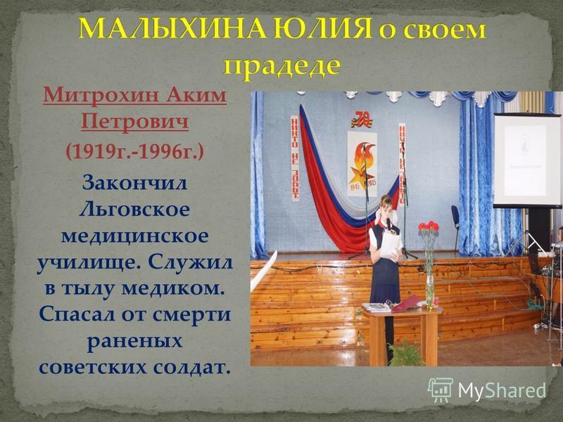 Митрохин Аким Петрович (1919 г.-1996 г.) Закончил Льговское медицинское училище. Служил в тылу медиком. Спасал от смерти раненых советских солдат.