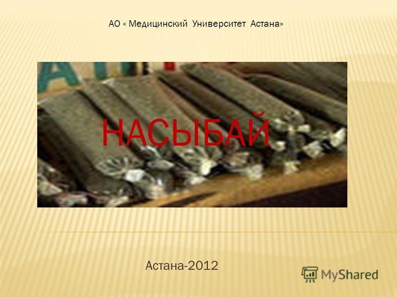 Астана-2012 АО « Медицинский Университет Астана» НАСЫБАЙ