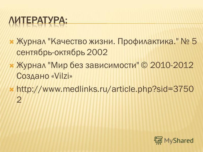 Журнал Качество жизни. Профилактика. 5 сентябрь-октябрь 2002 Журнал Мир без зависимости © 2010-2012 Создано «Vilzi» http://www.medlinks.ru/article.php?sid=3750 2