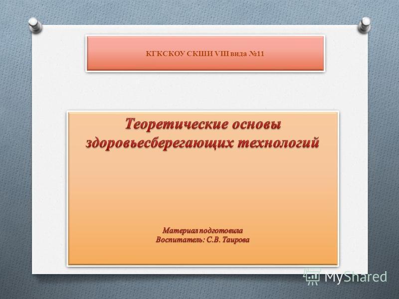 КГКСКОУ СКШИ VIII вида 11