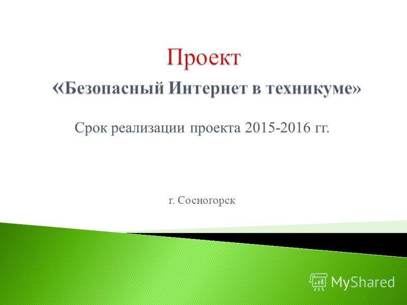 Срок реализации проекта 2015-2016 гг. г. Сосногорск