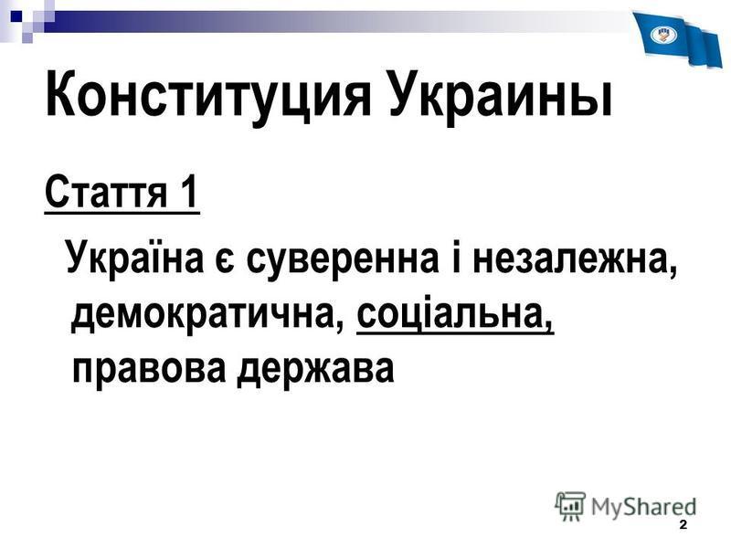 2 Конституция Украины Стаття 1 Україна є суверенна і незалежна, демократична, соціальна, правова держава