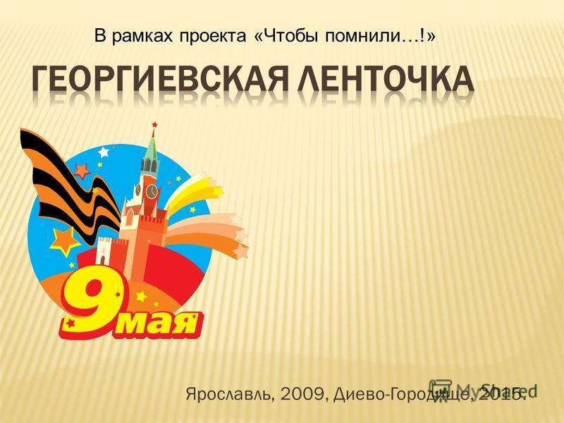 Ярославль, 2009, Диево-Городище, 2015. В рамках проекта «Чтобы помнили…!»