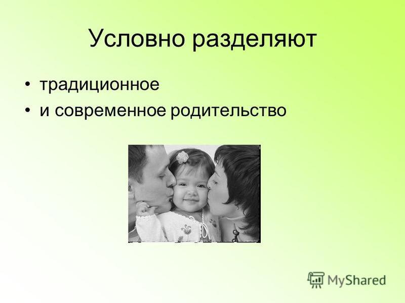 Условно разделяют традиционное и современное родительство