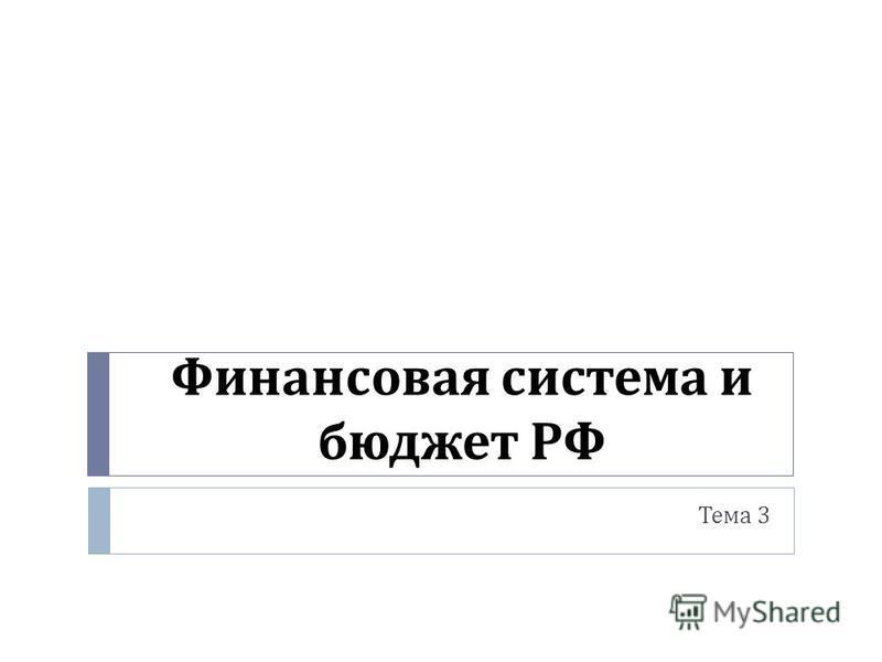 Финансовая система и бюджет РФ Тема 3