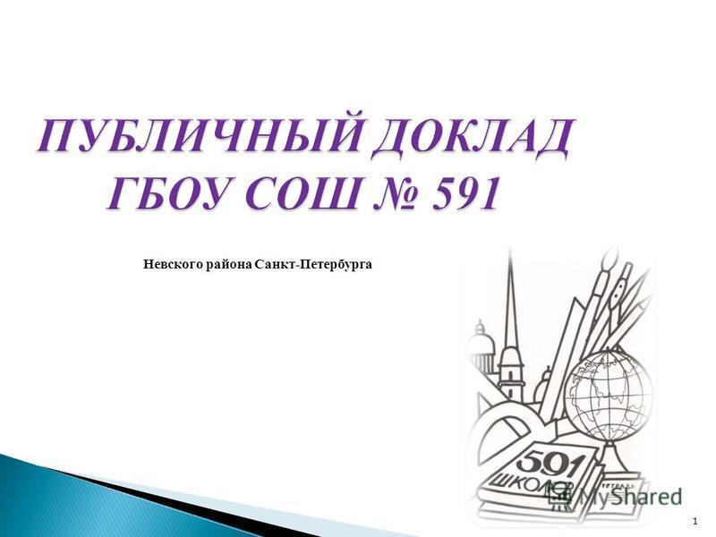ПУБЛИЧНЫЙ ДОКЛАД ГБОУ СОШ 591 Невского района Санкт-Петербурга 1