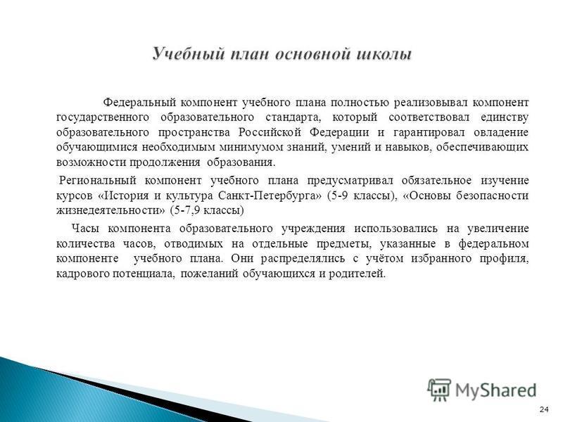 Федеральный компонент учебного плана полностью реализовывал компонент государственного образовательного стандарта, который соответствовал единству образовательного пространства Российской Федерации и гарантировал овладение обучающимися необходимым ми
