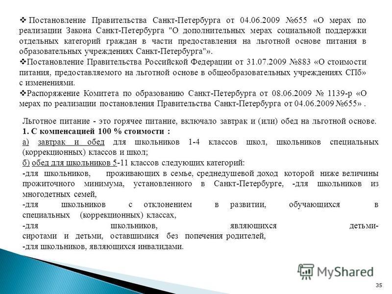 Постановление Правительства Санкт-Петербурга от 04.06.2009 655 «О мерах по реализации Закона Санкт-Петербурга