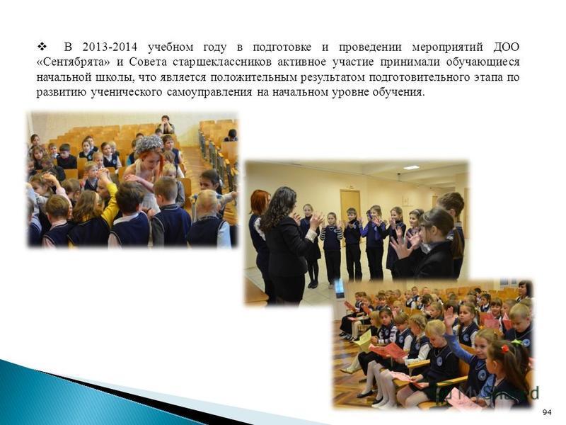 В 2013-2014 учебном году в подготовке и проведении мероприятий ДОО «Сентябрята» и Совета старшеклассников активное участие принимали обучающиеся начальной школы, что является положительным результатом подготовительного этапа по развитию ученического