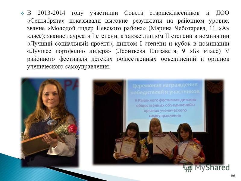 В 2013-2014 году участники Совета старшеклассников и ДОО «Сентябрята» показывали высокие результаты на районном уровне: звание «Молодой лидер Невского района» (Марина Чеботарева, 11 «А» класс); звание лауреата I степени, а также диплом II степени в н