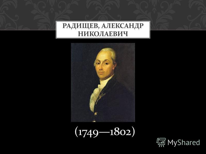 (17491802) РАДИЩЕВ, АЛЕКСАНДР НИКОЛАЕВИЧ