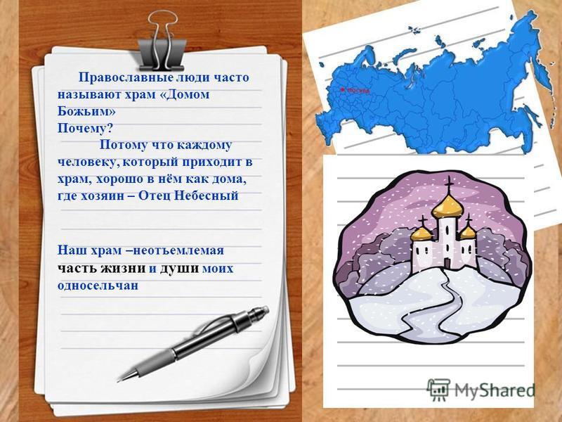 Православные люди часто называют храм «Домом Божьим» Почему? Потому что каждому человеку, который приходит в храм, хорошо в нём как дома, где хозяин – Отец Небесный Наш храм –неотъемлемая часть жизни и души моих односельчан