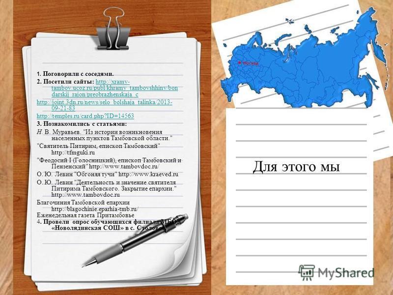 Для этого мы 1. Поговорили с соседями. 2. Посетили сайты: http://xramy- tambov.ucoz.ru/publ/khramy_tambovshhiny/bon darskij_rajon/preobrazhenskaja_chttp://xramy- tambov.ucoz.ru/publ/khramy_tambovshhiny/bon darskij_rajon/preobrazhenskaja_c http://join