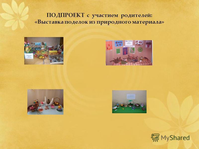 ПОДПРОЕКТ с участием родителей: «Выставка поделок из природного материала»