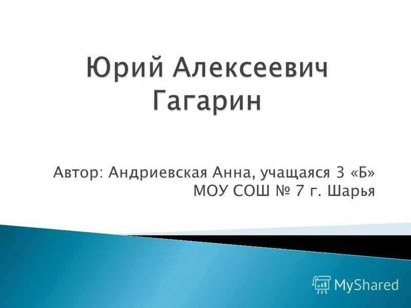 Автор: Андриевская Анна, учащаяся 3 «Б» МОУ СОШ 7 г. Шарья