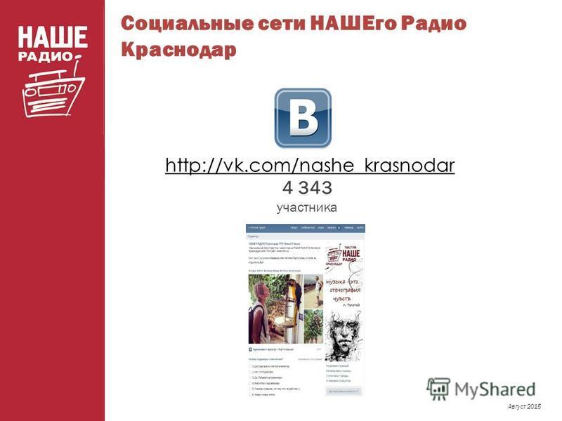 http://vk.com/nashe_krasnodar 4 343 участника Социальные сети НАШЕго Радио Краснодар Апрель 2013 Август 2015