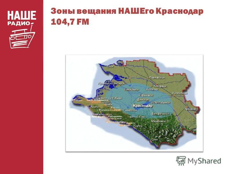 Зоны вещания НАШЕго Краснодар 104,7 FM
