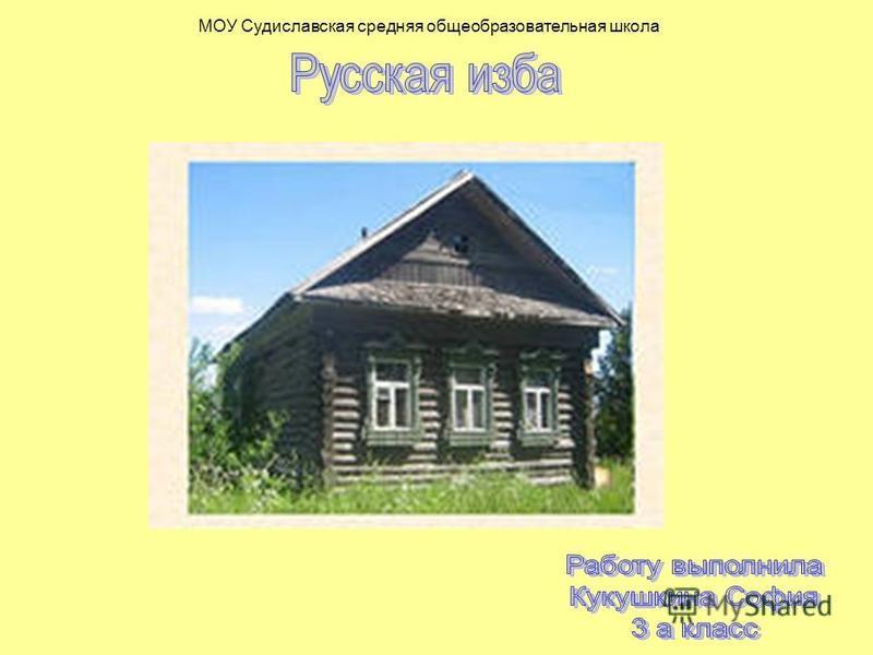 МОУ Судиславская средняя общеобразовательная школа