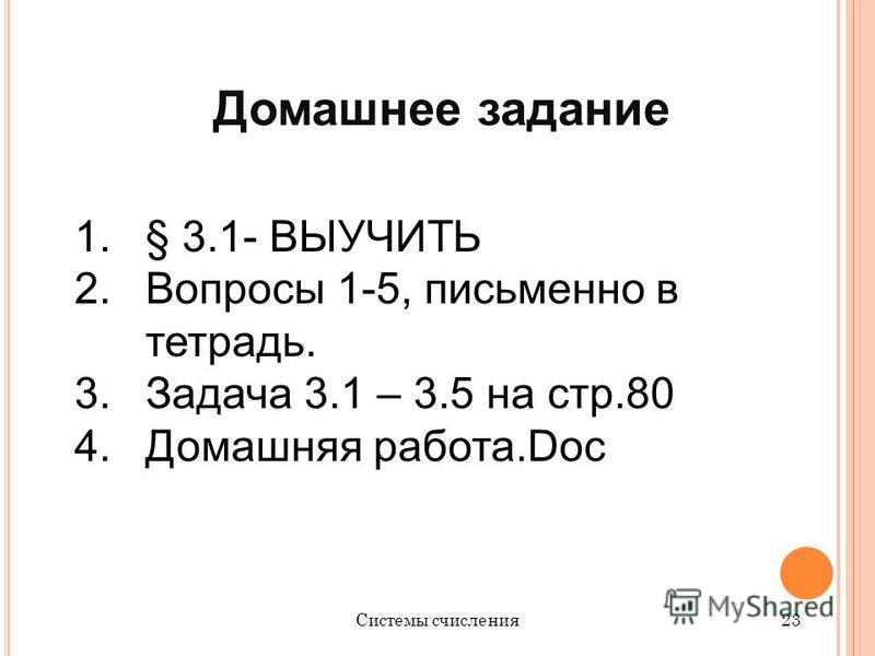 Системы счисления 23 Домашнее задание 1.§ 3.1- ВЫУЧИТЬ 2. Вопросы 1-5, письменно в тетрадь. 3. Задача 3.1 – 3.5 на стр.80 4. Домашняя работа.Doc